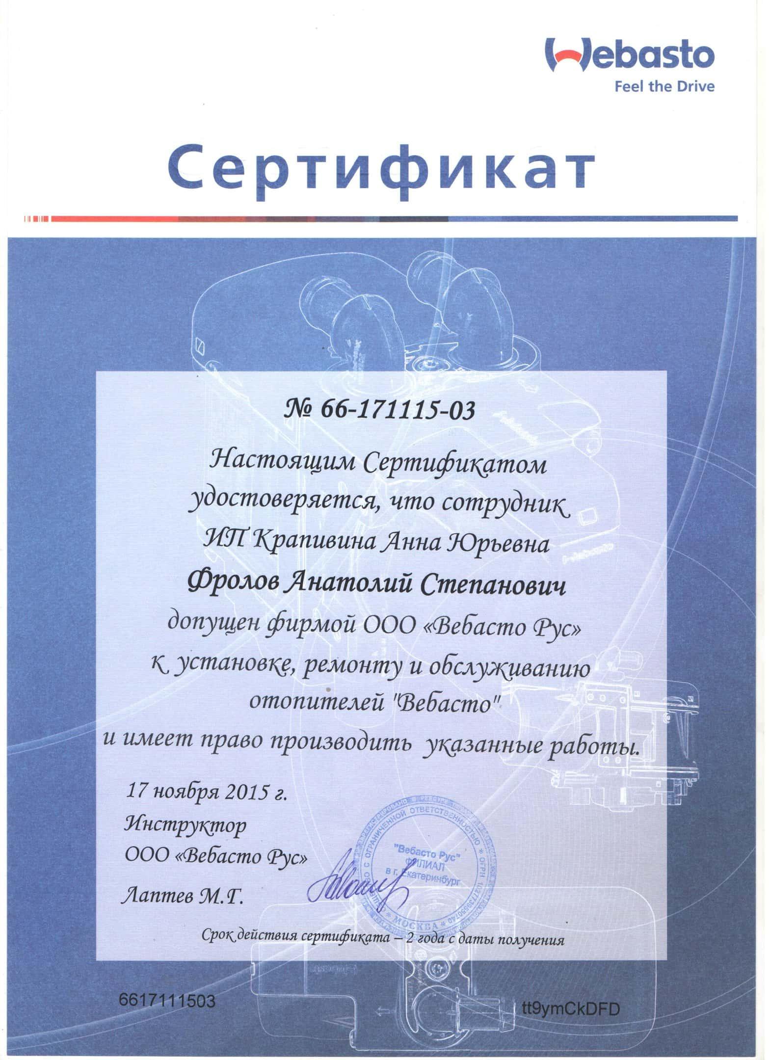 Сертификат на установку webasto